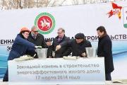 В Казани был дан старт строительству нового энергоэффективного дома. Здание будет возведен в Кировск