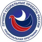 Национальная программа «Лучшие социальные проекты России»