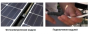 Фотоэлектрические модули и их подключение