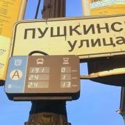 В Петербурге остановки оснастят электронными табло
