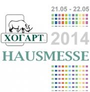 Хогарт - Хаусмессе Hausmesse Домашняя выставка