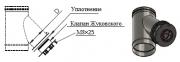 Использование клапана Жуковского