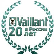 Vaillant: 20 лет в России