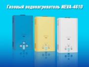 Водонагреватели Neva-4610 меняют дизайн