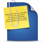 Приказ ФСТ России от 16.07.2014 N 1154-э 'Об утверждении Регламента установления регулируемых тарифо