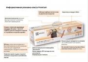 Electrolux Multi Size Mat: перезапуск продукта Фото №2