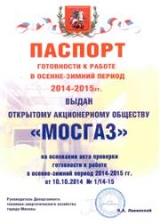 МОСГАЗ получил Паспорт готовности Фото №1
