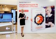 PR-директор LG презентовала свою книгу Фото №1