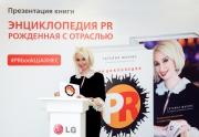 PR-директор LG презентовала свою книгу Фото №2