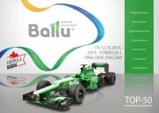 Лучшие «пилоты» Ballu встретились на Formula 1 Фото №1