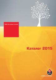 Вышел в свет новый каталог ACV 2015