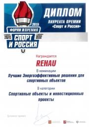 REHAU – лауреат премии «Спорт и Россия – 2015» Фото №1