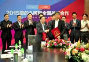 Стратегическое партнерство Midea и Alibaba