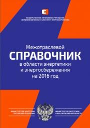 Настольная книга по энергоэффективности в ЖКХ для мэров