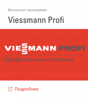 Программа лояльности Viessmann Profi