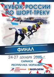 Navien - спонсор Финала Кубка России по шорт-треку Фото №1