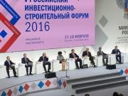 V Российский Инвестиционно-Строительный Форум Фото №3