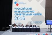 V Российский Инвестиционно-Строительный Форум Фото №10