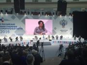 V Российский Инвестиционно-Строительный Форум Фото №14
