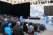 V Российский Инвестиционно-Строительный Форум Фото №17