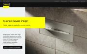 Новый онлайн-конфигуратор кнопок смыва Viega Фото №1