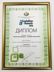 ДЕТА Инжиниринг – победитель конкурса Evolution Awards 2016 Фото №2