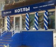 Компания «Немецкое тепло» открыла фирменный магазин Buderus в Твери Фото №1