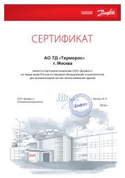 Группа компаний «Терморос» – официальный партнёр Danfoss в России