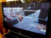 Прошел КС «Поддержка и продвижение отечественного производителя в ТЭК» Фото №3