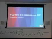 Годовая пресс-конференция Bosch Фото №1