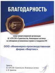 25 лет компании «Бертекс»   Фото №7