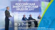 Российская энергетическая неделя стала доступнее для участников