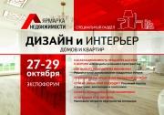 MKT RUS на выставке  «ЯРМАРКА НЕДВИЖИМОСТИ Фото №1