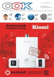 Журнал СОК №01-2018 Фото №1