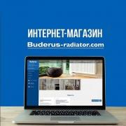 Интернет-магазин по продаже радиаторов Buderus