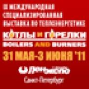 «Котлы и горелки - 2011»