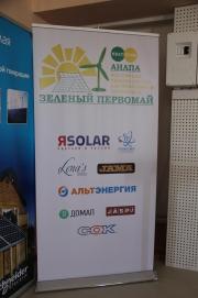 Первый Фестиваль специалистов альтернативной энергетики Фото №3