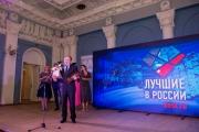 «Навиен Рус» стал компанией года в России Фото №1