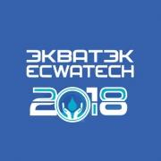 «Вода: экология и технология» ЭКВАТЭК-2018