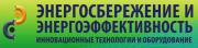 Итоги выставки «Энергосбережение и энергоэффективность»
