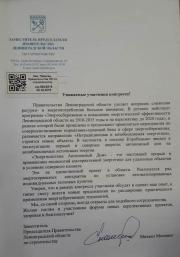 Энергоэффективность. XXI век поддержали в Правительстве Ленинградской области Фото №1