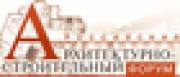 Российский архитектурно-строительный форум