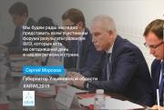 Результаты развития ВИЭ в России на ARWE 2019 Фото №2