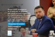 Результаты развития ВИЭ в России на ARWE 2019 Фото №1