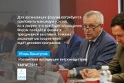 Результаты развития ВИЭ в России на ARWE 2019