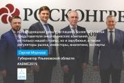 Результаты развития ВИЭ в России на ARWE 2019 Фото №4