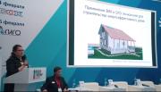 Успех конференции 'BIM- и BEM-моделирование при проектировании инженерных систем' Фото №23