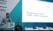Успех конференции 'BIM- и BEM-моделирование при проектировании инженерных систем' Фото №21