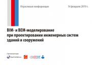 Успех конференции 'BIM- и BEM-моделирование при проектировании инженерных систем' Фото №1