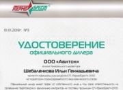 'Авитон' стал официальным дилером компании ТЕРМОБРЕСТ
